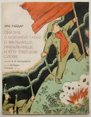 Arkady Gaidar's 'Tale of the Military Secret' (1933), , illustrated by Vladimir Konashevich