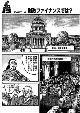 The 'Golgo 13' story featuring a fictional version of Japan's finance minister, published last week