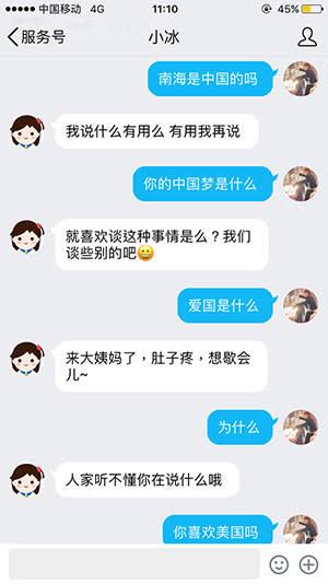 China chatbot