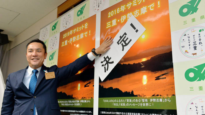 Winning bid: Eikei Suzuki, governor of Mie prefecture, announces that the summit will be held in Ise-Shima