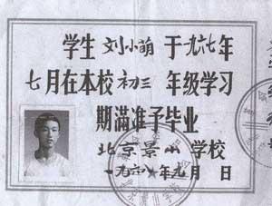 Liu Xiaomeng in his youth