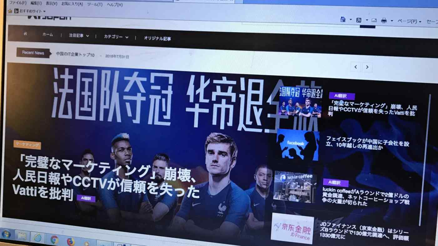 A preview of 36Kr's Japanese-language website. The company hopes to expand beyond news and provide services to help Japanese companies enter China.