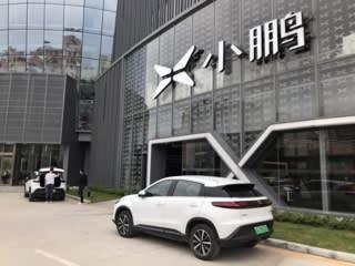 The headquarters of Xpeng Motors in Guangzhou, China.