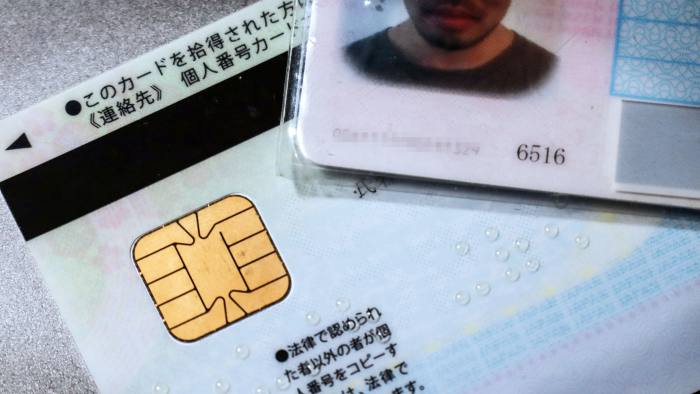 My Numbercard