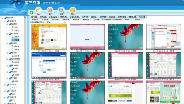 DiSanZhiYan, the 'Third Eye' surveillance software