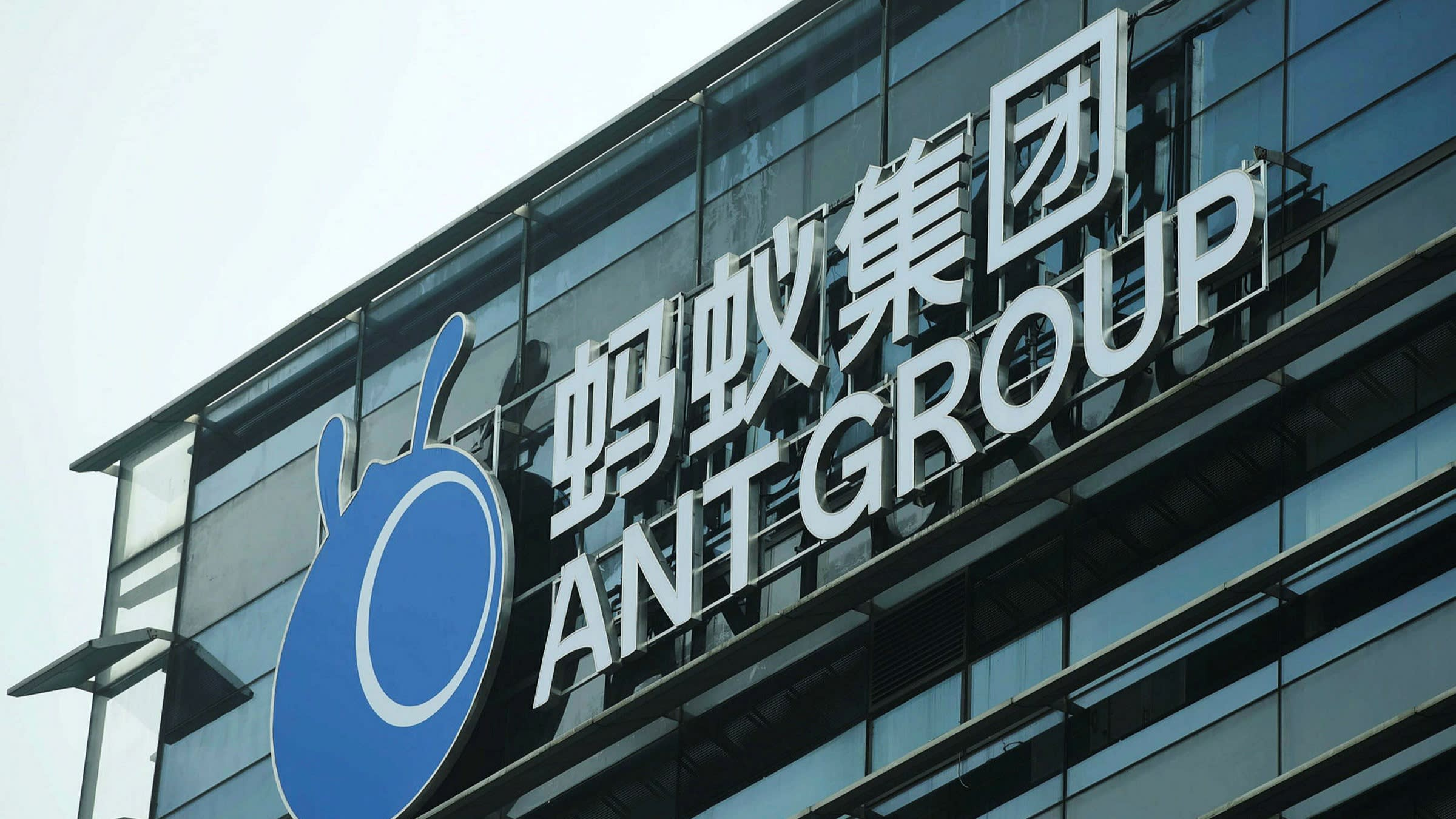 China's Ant Group set to raise more than $34bn in record IPO
