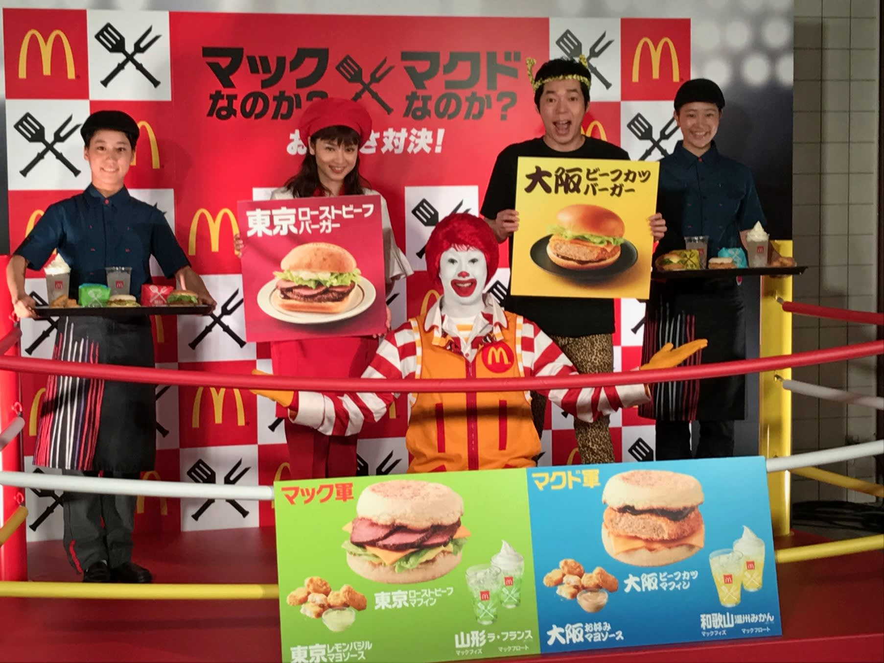 Japanese McDonald's fans select 'Makudo' as official nickname