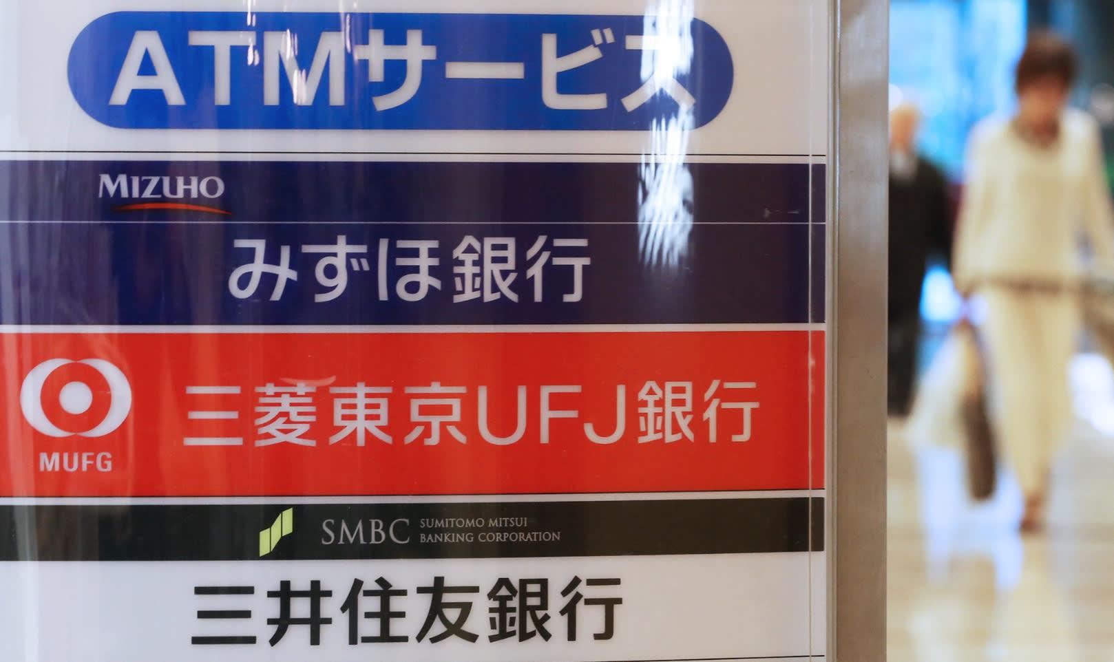 Japan megabanks to allow 24-hour mobile money transfer