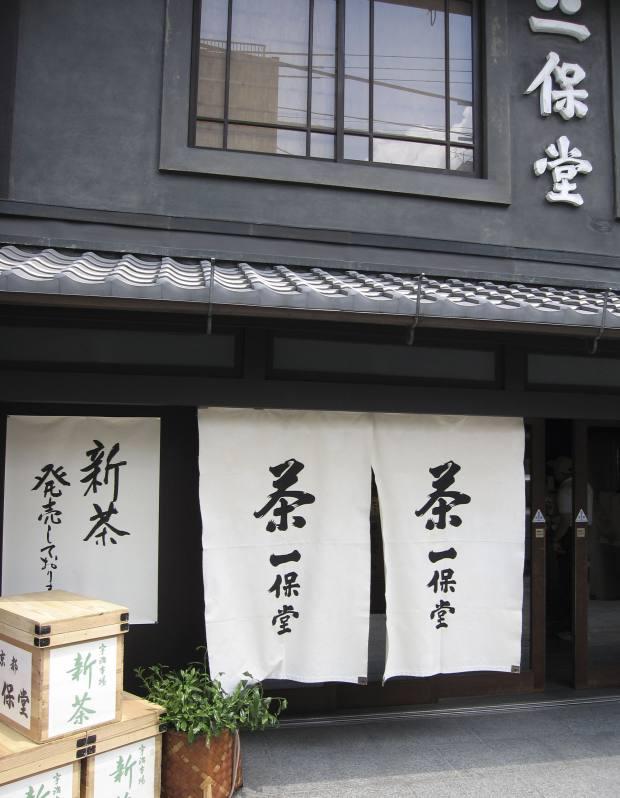 Ippodo Tea Company.