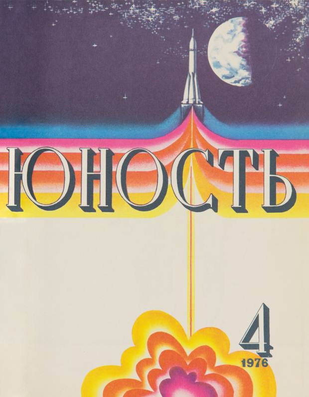 From Youth, issue 4, 1979, illustration by V Golotyenko