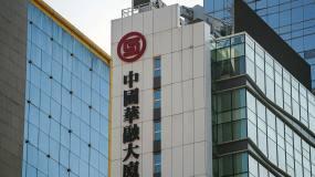 Article image: China bonds/Huarong: debt manager heal thyself