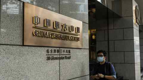 Evergrande shares jump as developer says spat with bank resolved